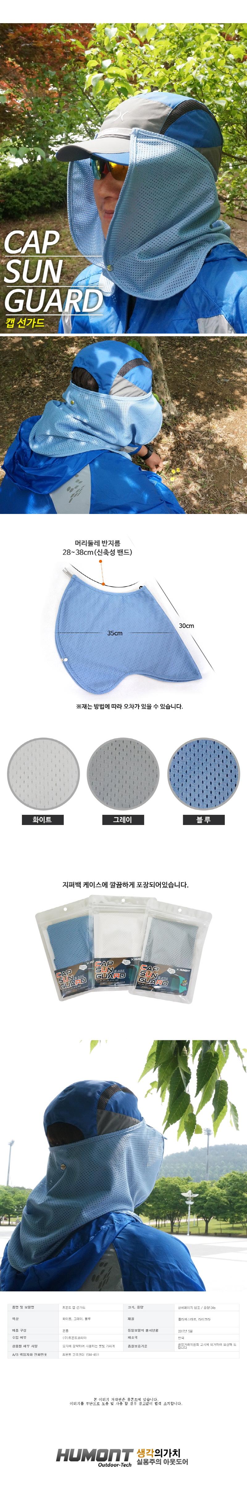 [휴몬트] 캡 선가드(햇빛가리개)/자외선차단/등산용품 - 아웃도어랜드몰, 6,900원, 등산용품, 등산의류/패션잡화
