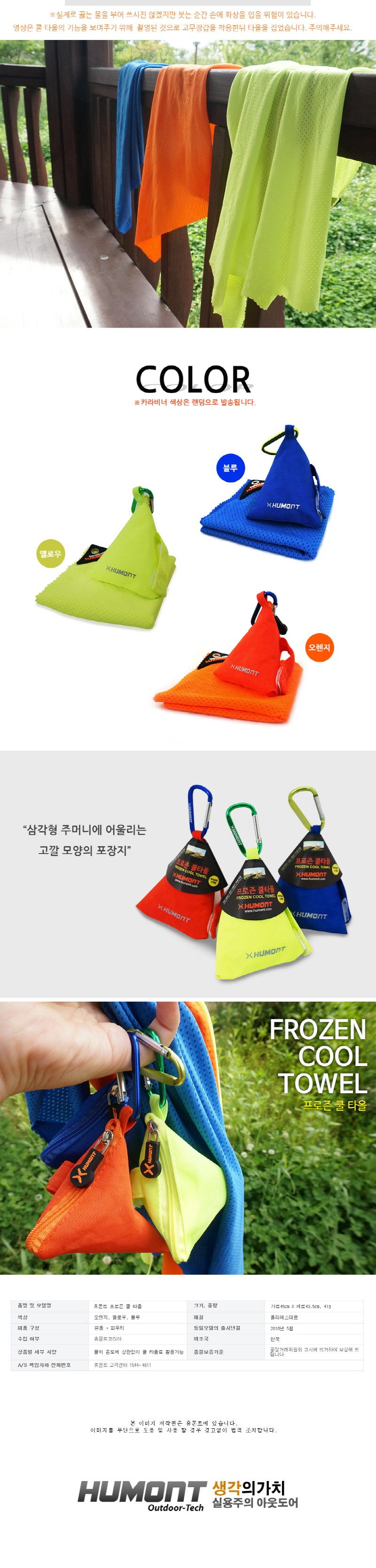 [휴몬트] 프로즌 쿨 타올(뜨거운 물로도 사용가능) - 아웃도어랜드몰, 5,900원, 등산용품, 등산의류/패션잡화