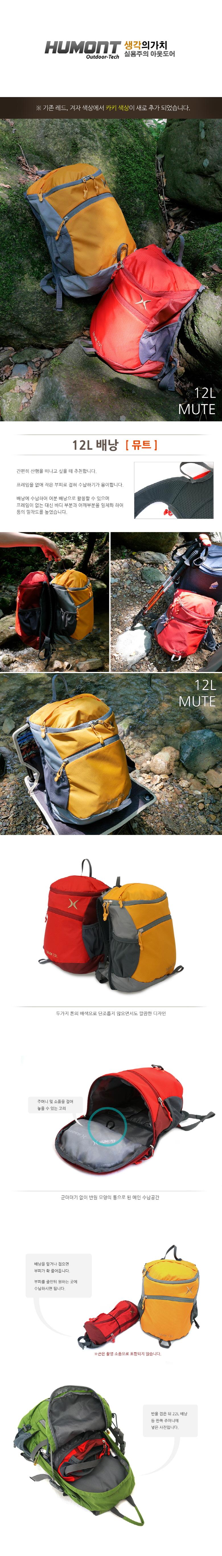 [휴몬트] 뮤트 배낭 12L/등산가방/등산백팩/등산용품 - 아웃도어랜드몰, 36,000원, 등산용품, 등산의류/패션잡화
