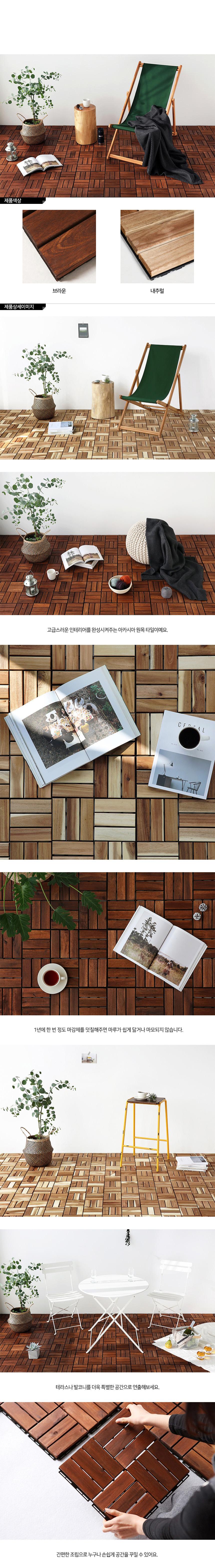 인테리어조립식마루 아카시아원목마루바닥 베란다매트 - 아웃도어랜드몰, 32,900원, 장식/부자재, 바닥장식
